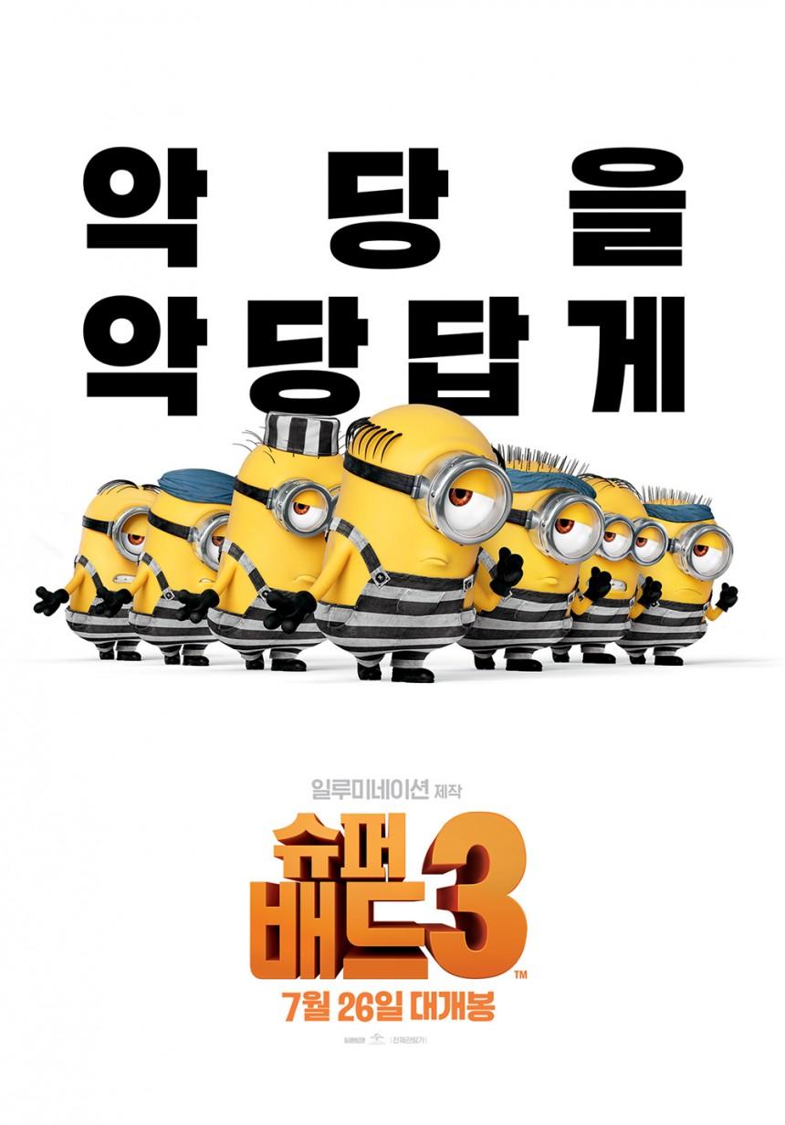 '슈퍼배드3' 포스터/UPI 코리아