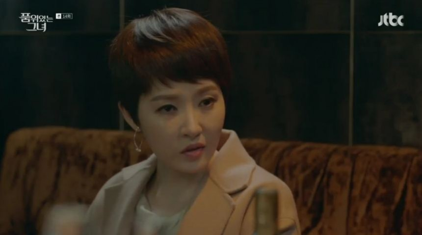 JTBC '품위있는 그녀' 방송화면 캡처