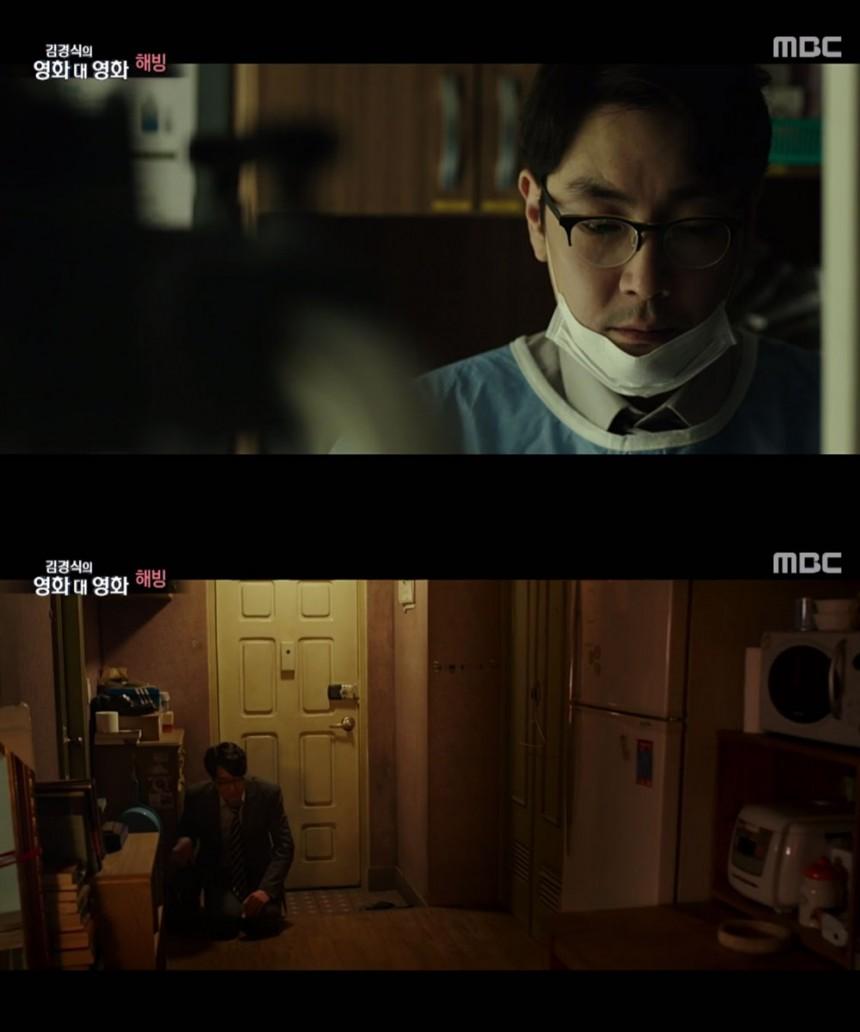 '해빙' / MBC '출발! 비디오 여행'