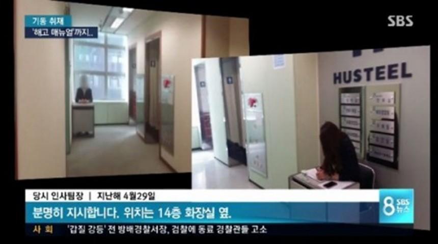 화장실 앞 근무 휴스틸 / SBS