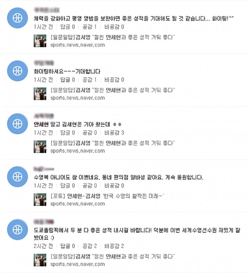 네티즌 반응 / 네이버 실시간 검색