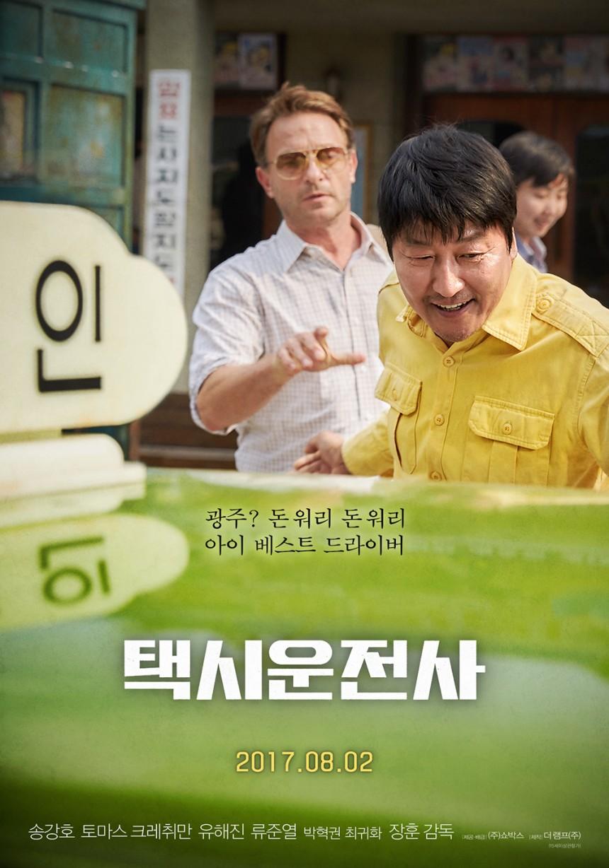 '택시운전사' 포스터/쇼박스