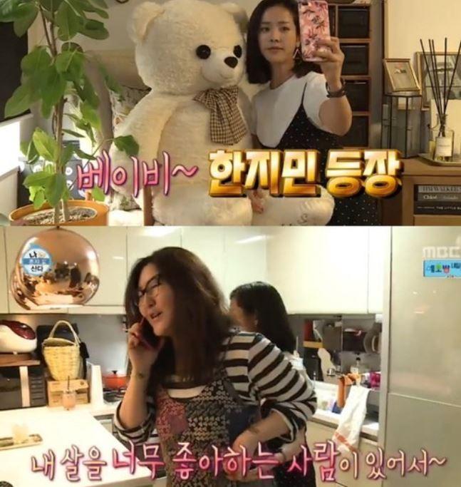 MBC '나 혼자 산다' 방송화면 캡처