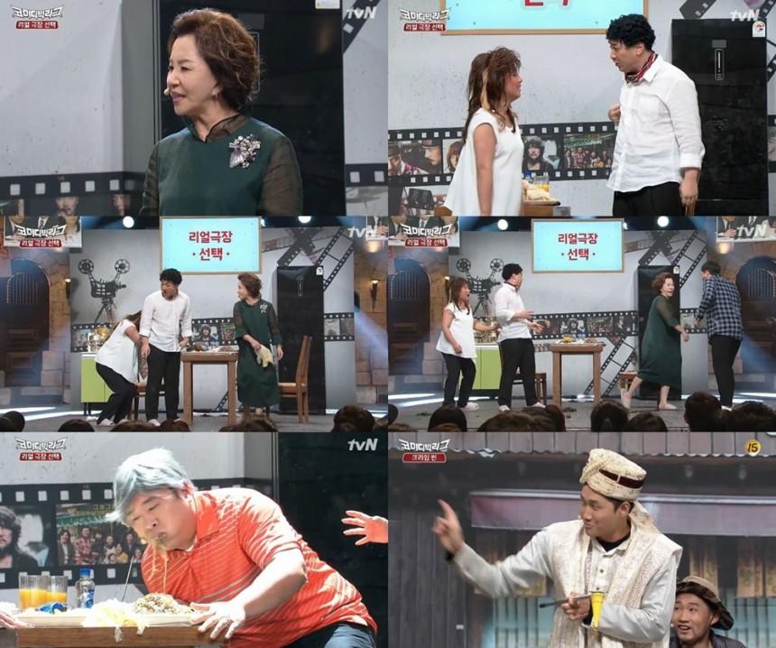 tvN '코미디빅리그' 방송캡처