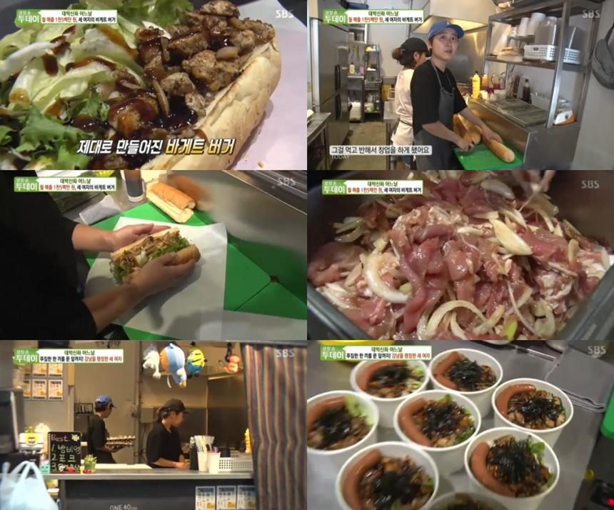 SBS '생방송 투데이' 방송캡처