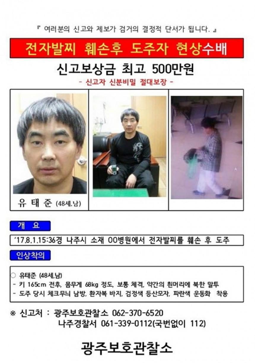 유태준 공개수배/광주보호관찰소