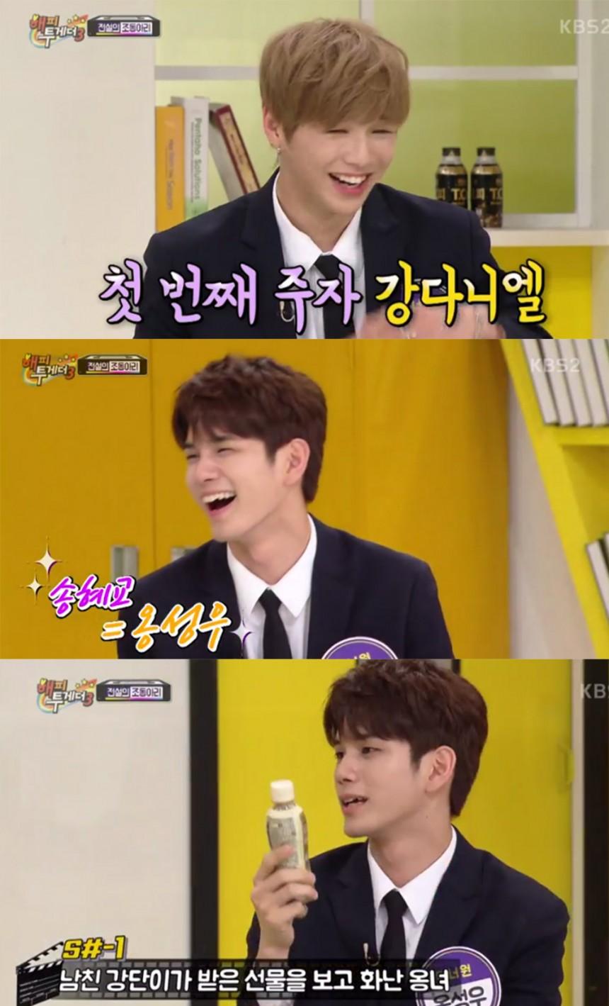 '해피투게더3' 강다니엘-옹성우 / KBS '해피투게더3' 방송 캡처