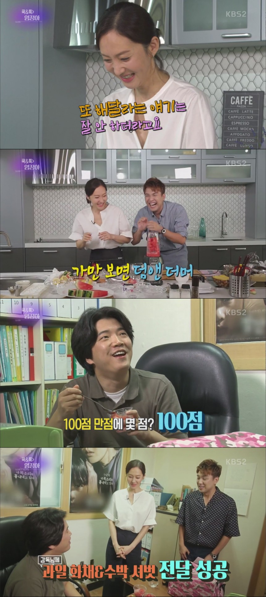 KBS 2TV '연예가중계' / KBS 2TV '연예가중계' 방송 캡처