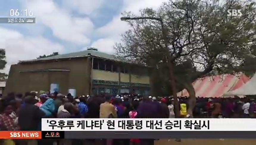 케냐 / SBS뉴스 화면 캡처
