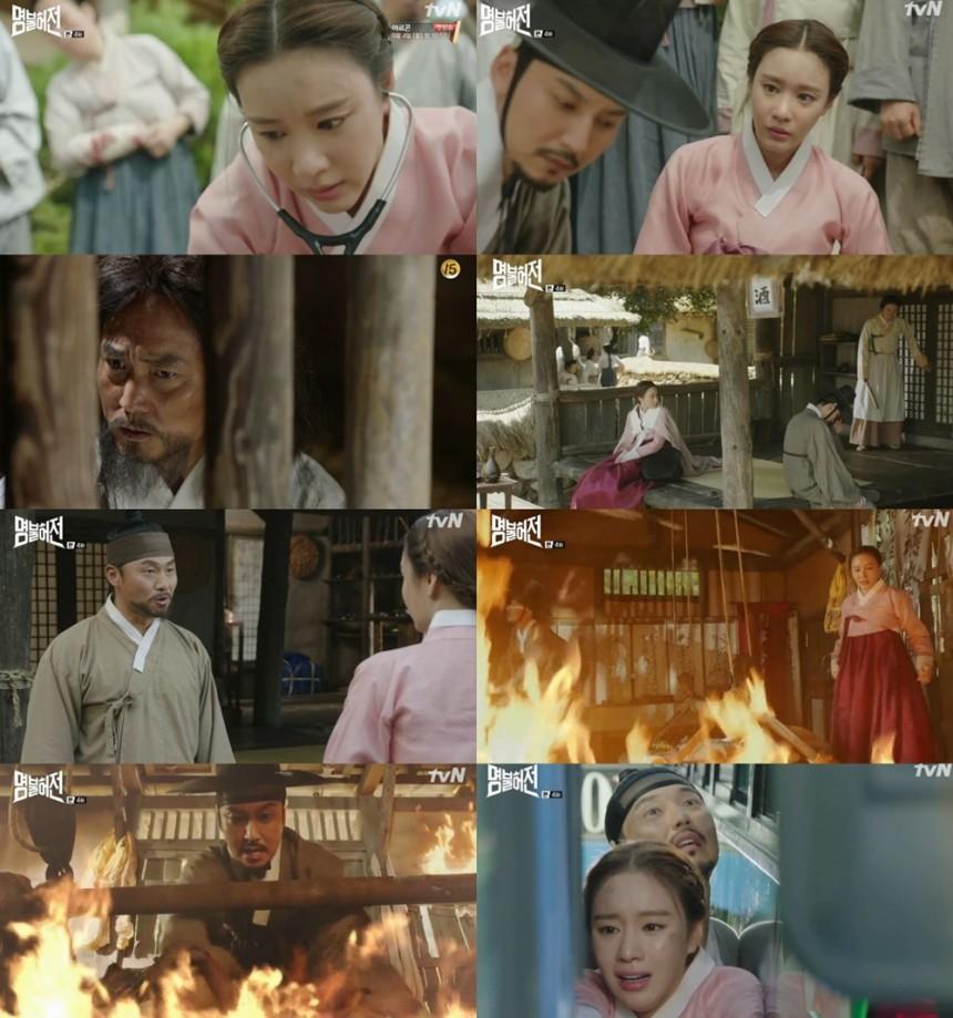 tvN '명불허전' 방송캡처
