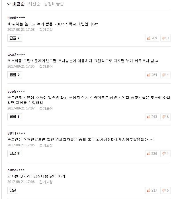 김진표 의원 종교인 과세 관련 뉴스에 대한 누리꾼 반응