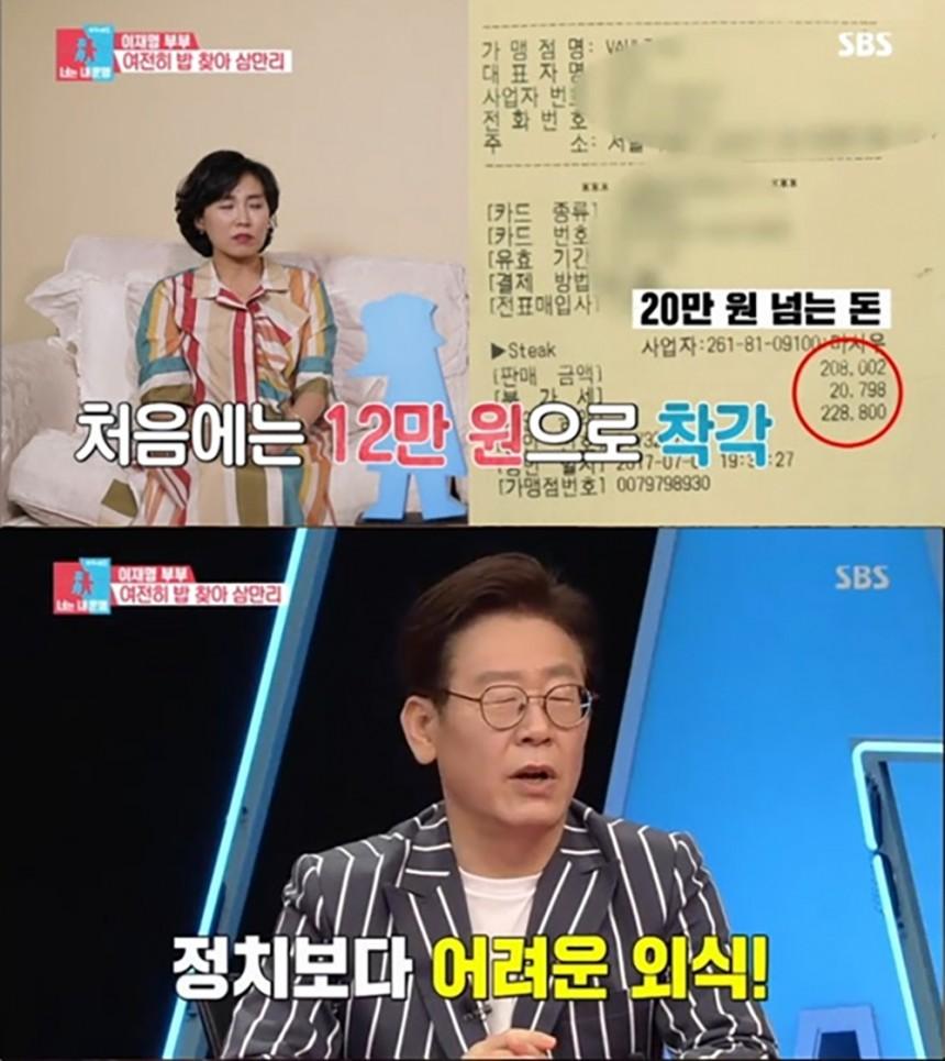 SBS '동상이몽2 - 너는 내 운명' 방송화면 캡처