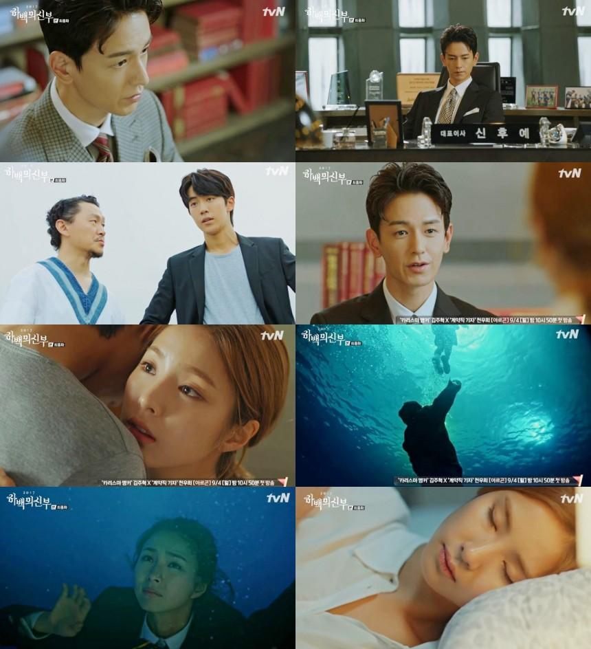 tvN '하백의 신부' 방송캡처