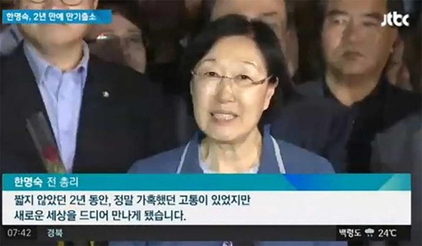 한명숙 / JTBC