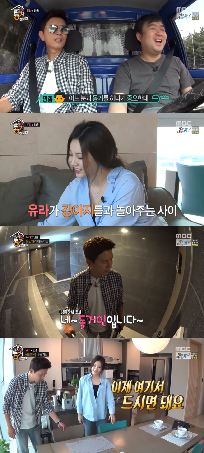 MBC '발칙한 동거 빈방 있음' 방송화면 캡처