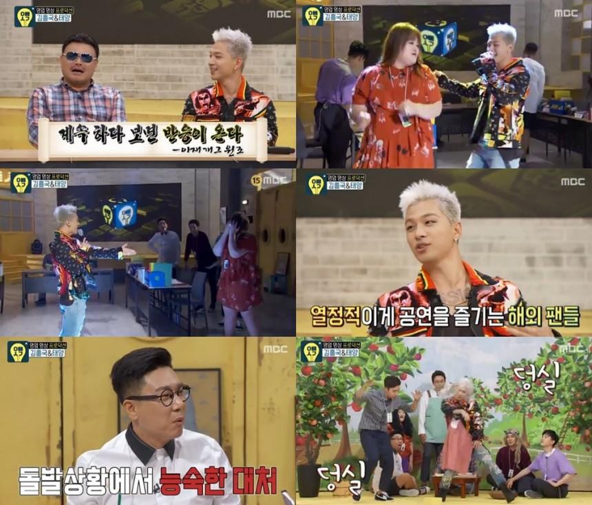 MBC '오빠생각' 방송캡처