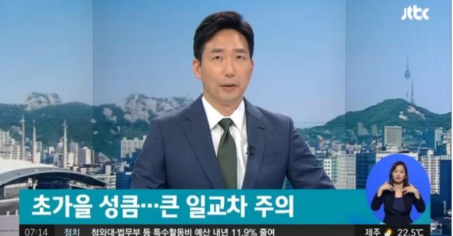 JTBC 뉴스 캡쳐
