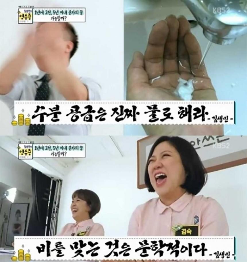 '김생민의 영수증'