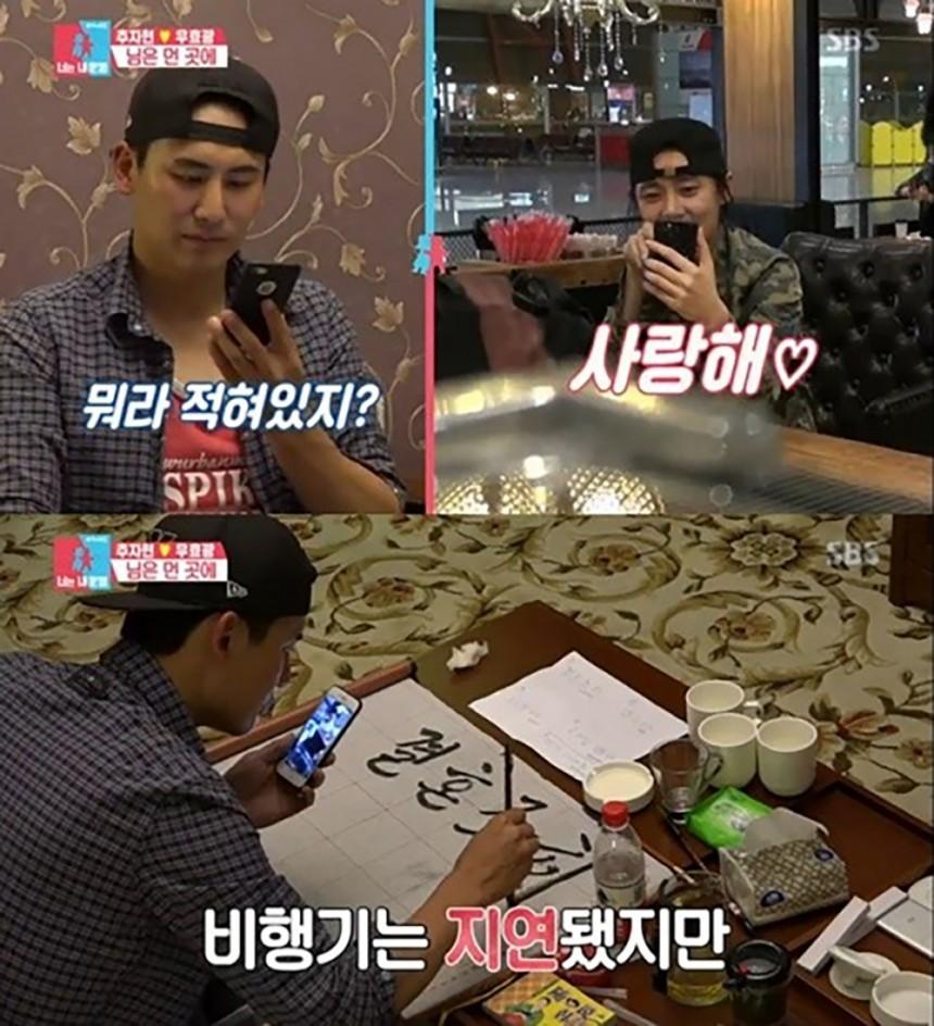 추자현-우효광 / 동상이몽2 방송 캡쳐
