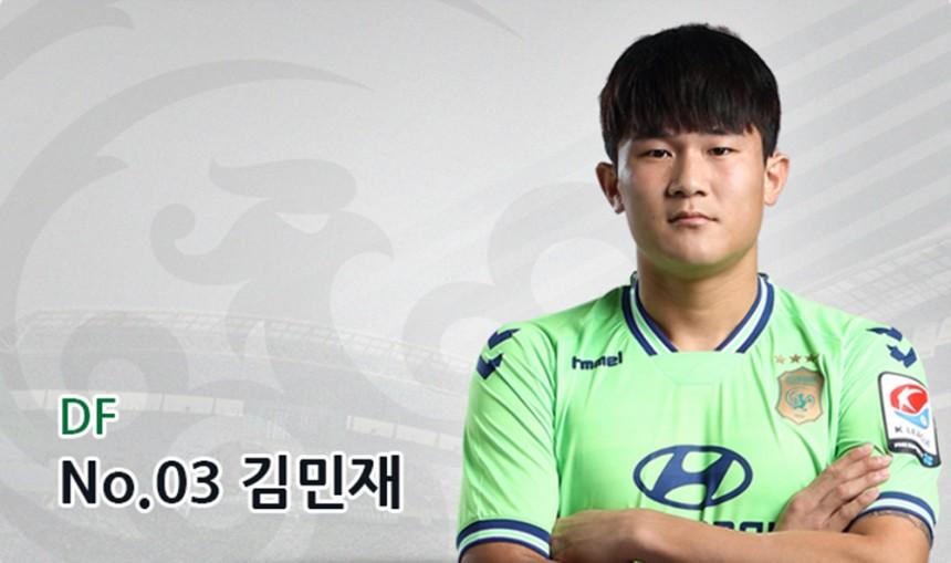 김민재 / 전북 현대 모터스 공식 홈페이지