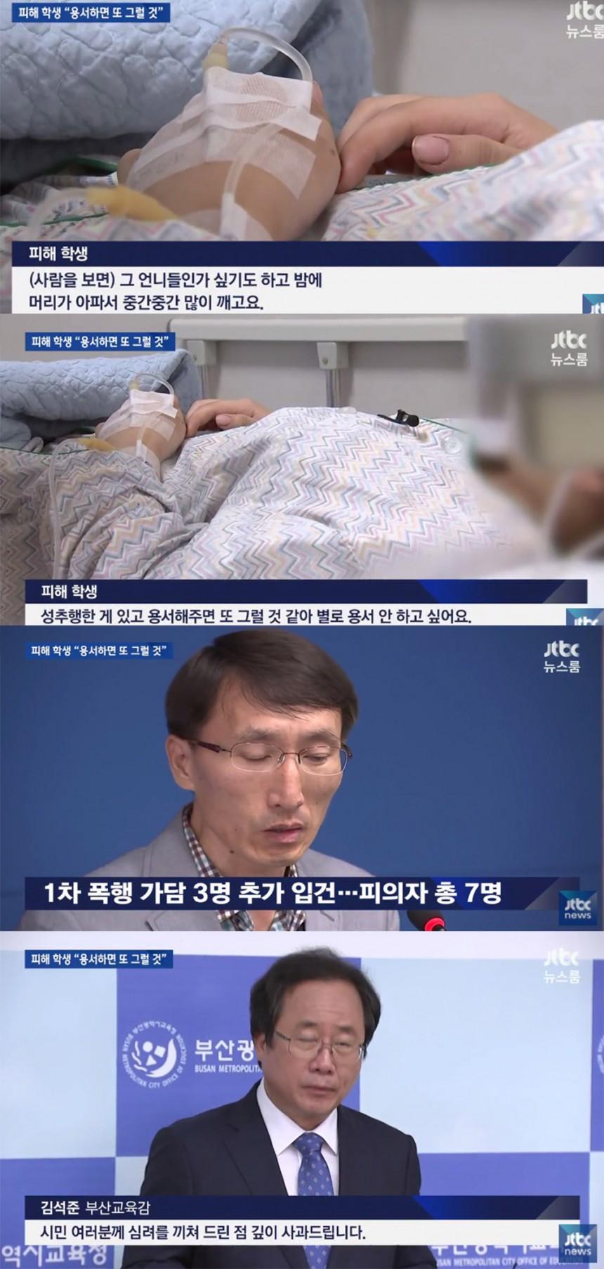 JTBC '뉴스룸' 방송 캡처