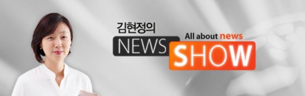 CBS '김현정의 뉴스쇼' 공식사이트