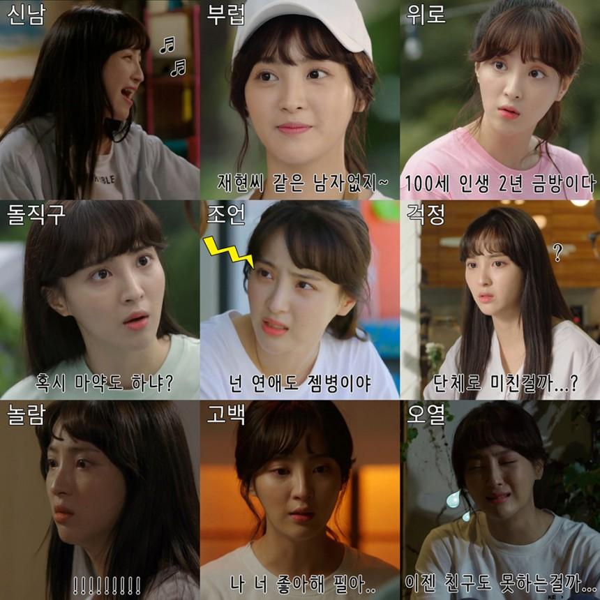 '맨홀' 정혜성 / FNC엔터테인먼트