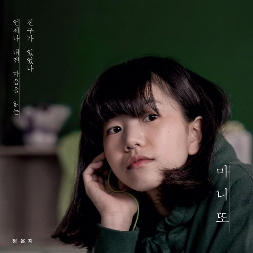 정은지 '마니또' 앨범 커버 / 스페이스 오디티