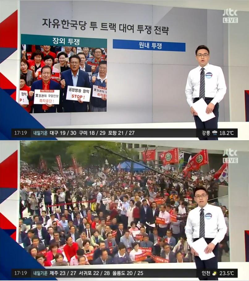'정치부 회의' 방송 화면 / JTBC '정치부 회의' 방송 캡처