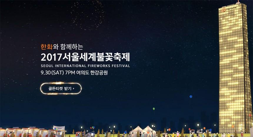 2017 서울세계불꽃축제 공식 홈페이지