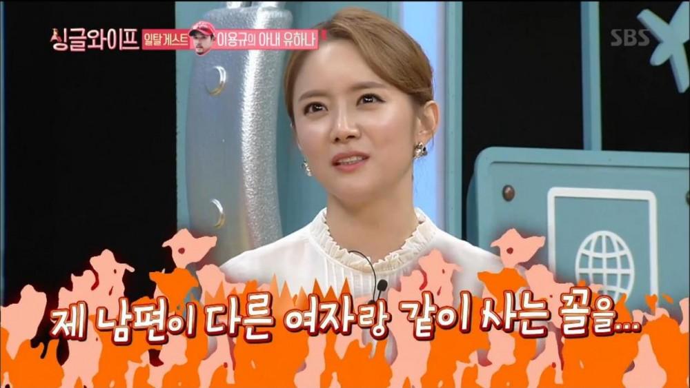 SBS '싱글와이프' 방송 캡처