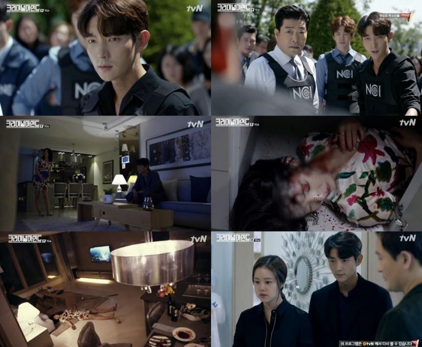 tvN '크리미널마인드' 방송캡처