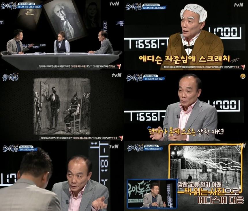 tvN '유아독존' 방송캡처