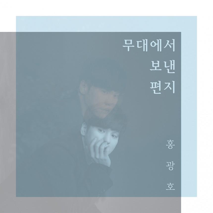 홍광호 '무대에서 보낸 편지' 앨범 커버 / 로엔 ent