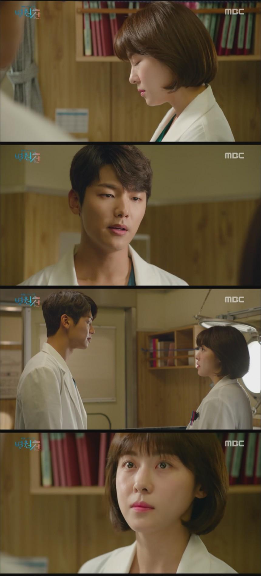 MBC '병원선' / MBC '병원선' 방송 캡처