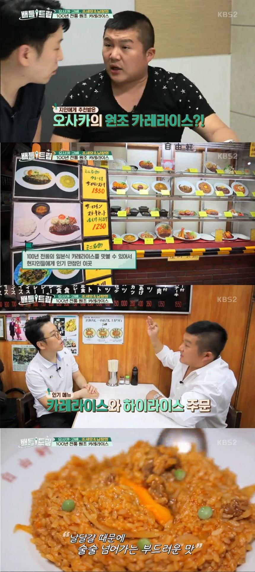 KBS2TV '배틀트립' 방송화면 캡처