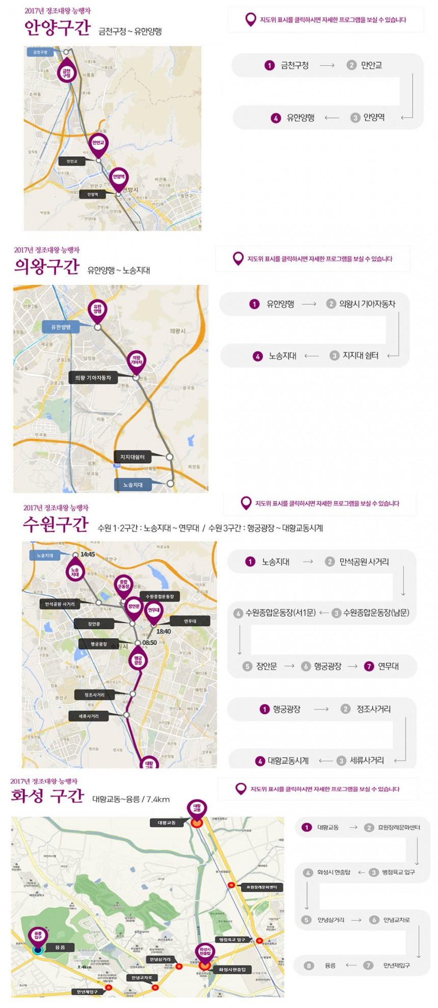 '2017 정조대왕 능행차' 공식 홈페이지