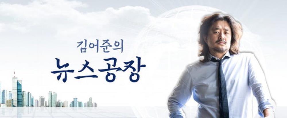 tbs '김어준의 뉴스공장' 공식사이트