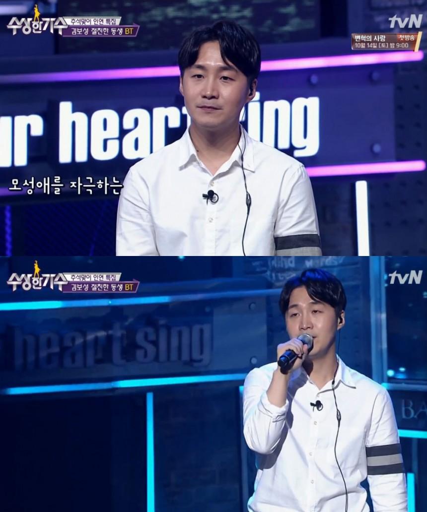 BT / tvN '수상한 가수'