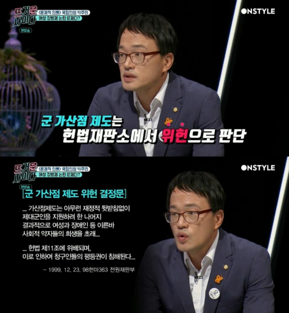 온스타일 '뜨거운 사이다' 방송 캡처