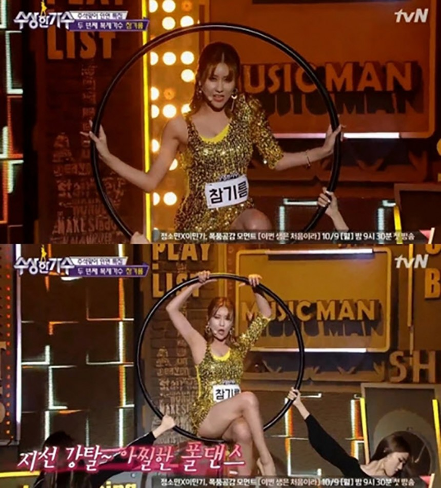 스테파니 / tvN '수상한 가수'