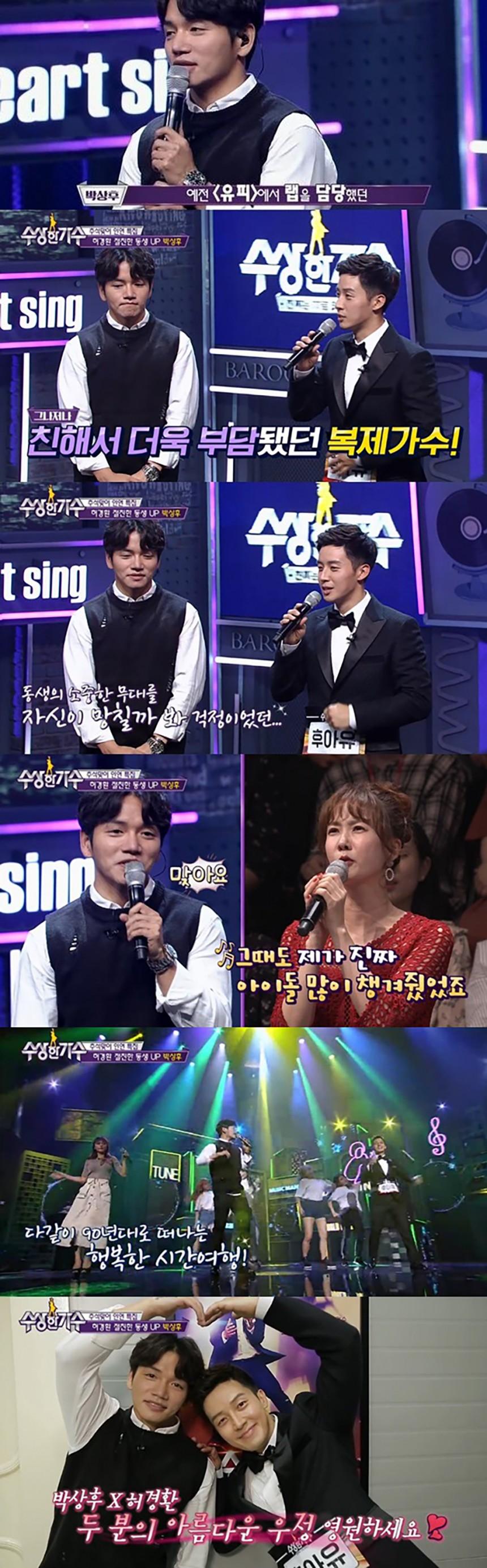 수상한 가수 / tvN 제공