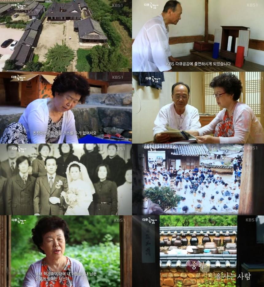 KBS1 '다큐공감' 방송캡처