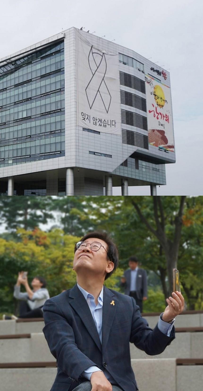 (위)세월호 현수막 철거 중인 성남시청사 모습 (아래) 이재명 시장 / 이재명 인스타그램