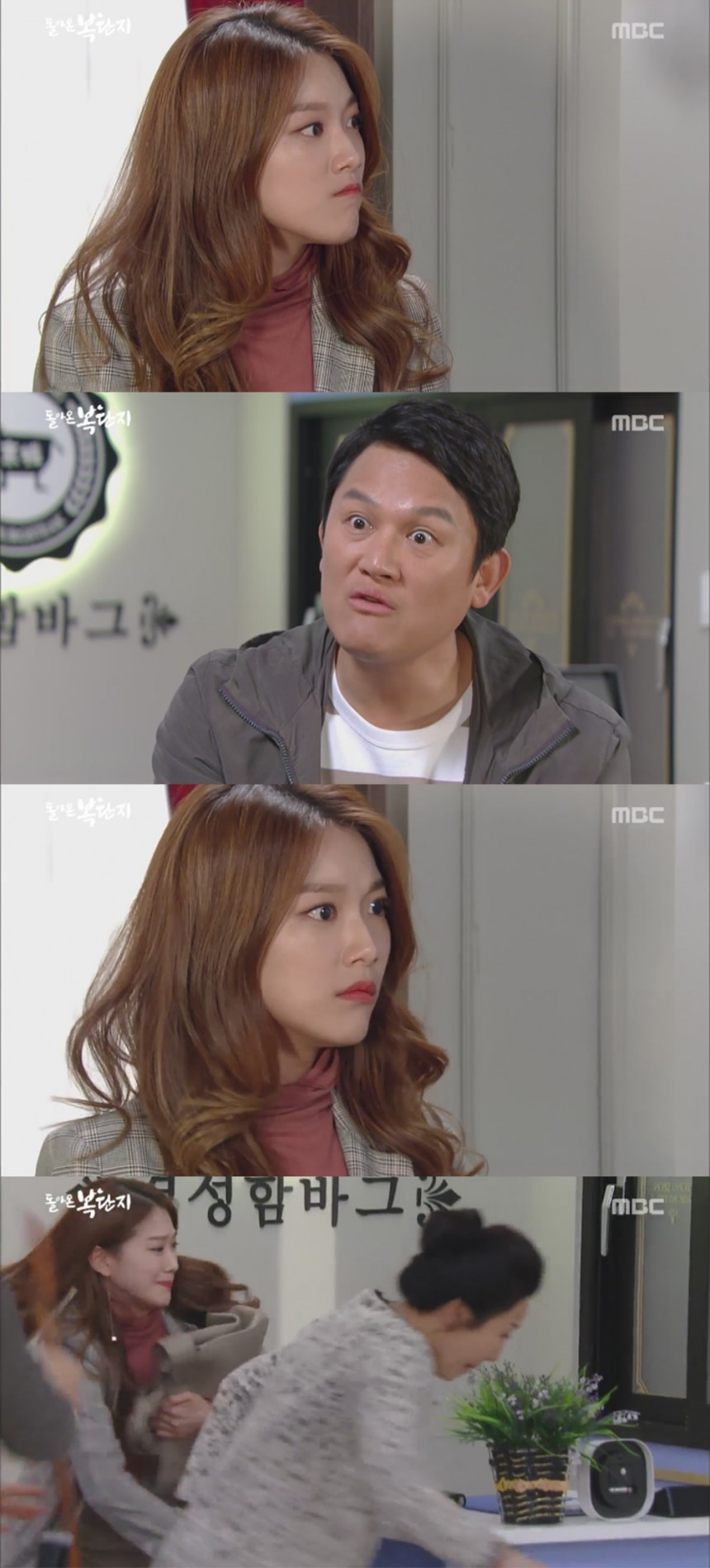 MBC '돌아온 복단지' / MBC '돌아온 복단지' 방송 캡처