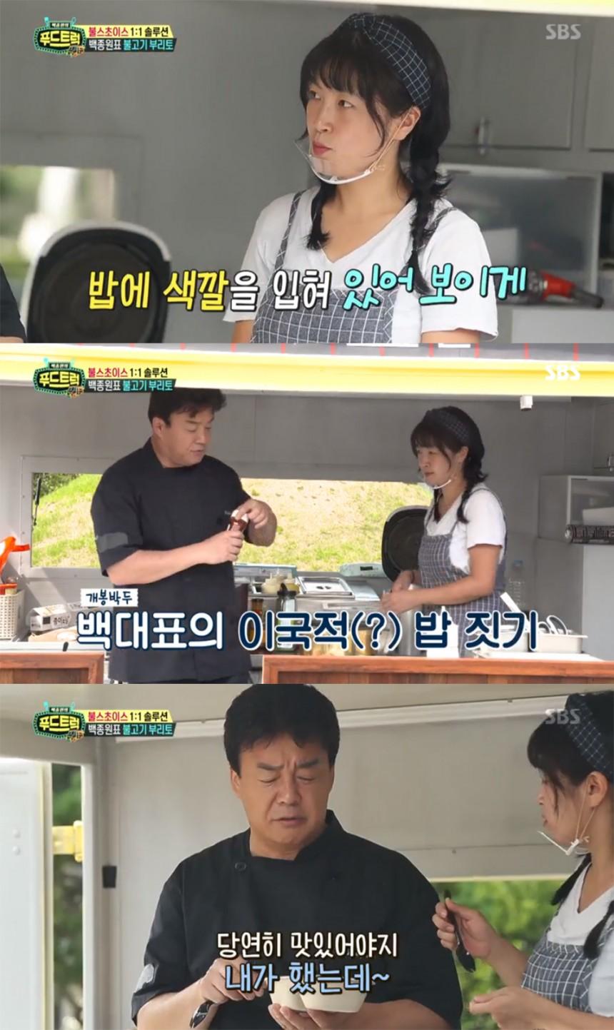 SBS '백종원의 푸드트럭' 방송화면 캡처