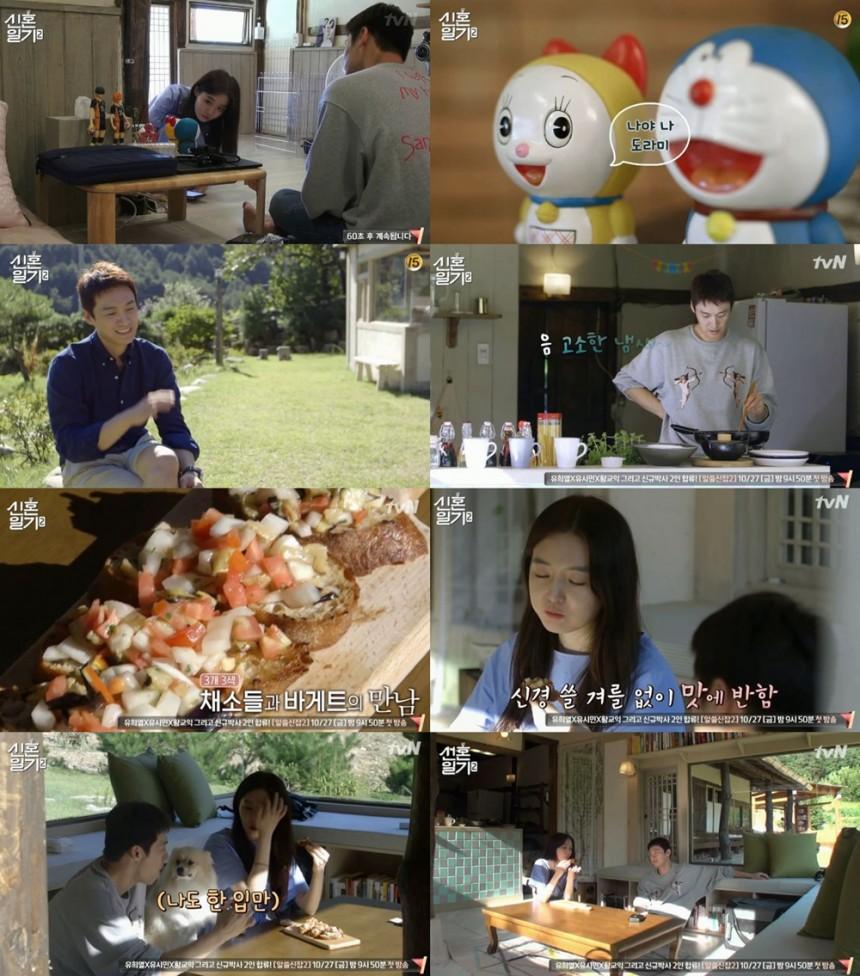 tvN '신혼 일기2' 방송캡처