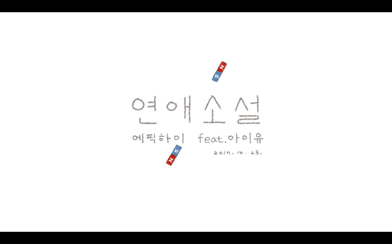 에픽하이 '연애소설' / YG ENT