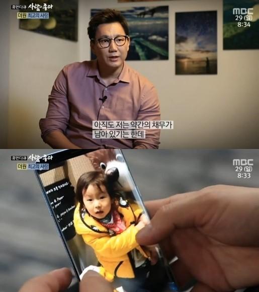 MBC '사람이 좋다' 방송화면 캡처