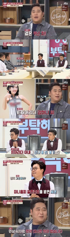 문세윤, 김하나 / JTBC '냉장고를 부탁해' 방송 캡처